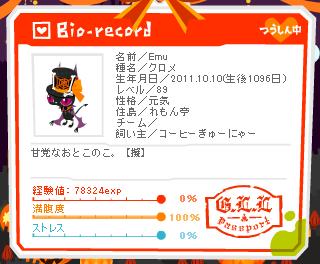 エミュ-バイオレコード.png
